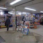 アニメイト八戸店の紹介