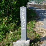 江田島市の軽巡大淀の沈没場所の行き方・見どころ観光情報