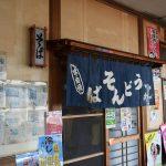 おすすめ!【青森県三沢市】十和田観光電鉄の駅そば