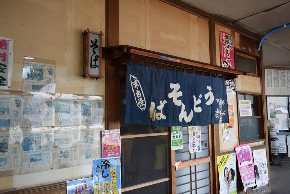 三沢十和田鉄道の駅蕎麦