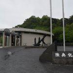 陸奥記念館への行き方・見どころ観光情報