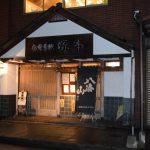広島県呉市のお食事処塚本の行き方・見どころ観光情報
