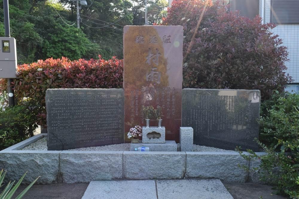 駆逐艦「村雨」の碑