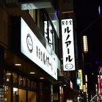 【ドイツ旅行】東京で準備諸々その2